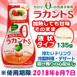 なんと!あの自然派甘味料【サラヤ】ラカントS 液状 135g が訳ありワ・・・