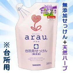 【サラヤ】アラウ 台所用せっけん 詰替用 380ml ※お取り寄せ商品