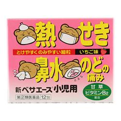 【第(2)類医薬品】【滋賀県製薬】新ベサエース小児用 12包 ※お取り寄せに・・・