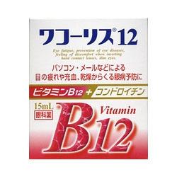 【第2類医薬品】【滋賀県製薬】ワコーリス12 15ml ※お取り寄せになる・・・