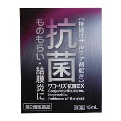 【第2類医薬品】【滋賀県製薬】ワコーリス抗菌EX 15ml ※お取り寄せにな・・・