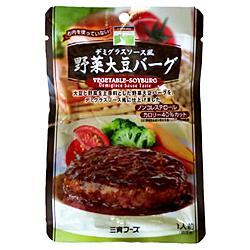 【三育フーズ】  デミグラスソース風野菜大豆バーグ  100g ※お取り寄せ商品