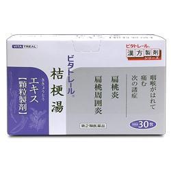 【第2類医薬品】ビタトレールの漢方薬 桔梗湯エキス 顆粒製剤 30包 (きき・・・:メディストック カーゴ店