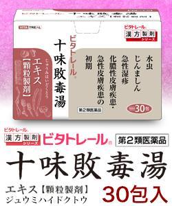 【第2類医薬品】【ビタトレールの漢方薬】十味敗毒湯 エキス 顆粒製剤 30・・・:メディストック カーゴ店