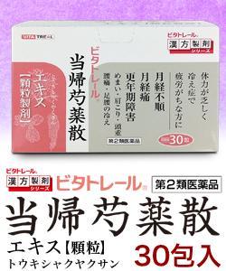 【第2類医薬品】ビタトレール 当帰芍薬散エキス 顆粒製剤 30包 (とうきし・・・:メディストック カーゴ店