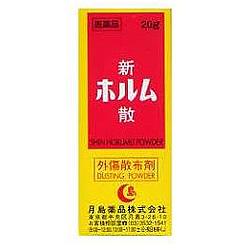 【第3類医薬品】【月島薬品】新ホルム散 20g ※お取り寄せになる場合もご・・・