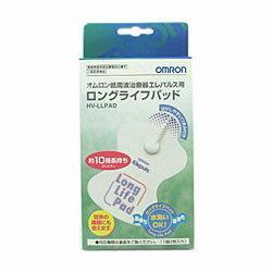 【オムロン】低周波治療器 ロングライフパッドHV-LLPAD 1組(2枚入) ※お取・・・