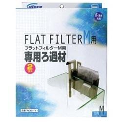 【マルカン・ニッソー】水槽用 フラットフィルターM 専用 ろ過材 ※お取り寄・・・