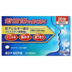 【第2類医薬品】ポジナールEP錠 20錠 ※お取り寄せ商品