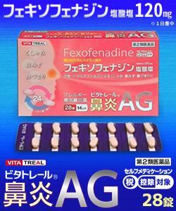 【第2類医薬品】【ビタトレール☆毎日ポイント2倍】ビタトレール 鼻炎AG ・・・