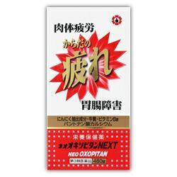 【第3類医薬品】【日邦薬品工業】ネオオキソピタンNEXT 480錠 ※お取・・・