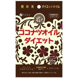 【ファイン】ココナッツオイルダイエット 60粒 ※お取り寄せ商品