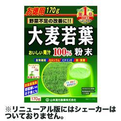 【山本漢方】大麦若葉粉末100% 170g ※お取り寄せ商品