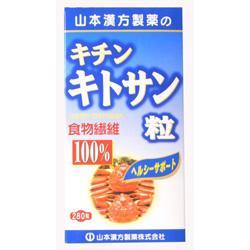 【山本漢方製薬】キチンキトサン粒 100% 280粒 ※お取り寄せ商品