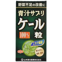 【山本漢方製薬】ケール粒 100% 280粒 ※お取り寄せ商品