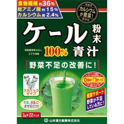 【山本漢方製薬】ケール粉末 スティックタイプ 3g×22包 ※お取り寄せ・・・