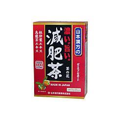 【山本漢方】濃い。旨い。減肥茶 10g×24包 ※お取り寄せ商品