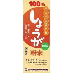 【山本漢方製薬】しょうが粉末 100% 25g ※お取り寄せ商品