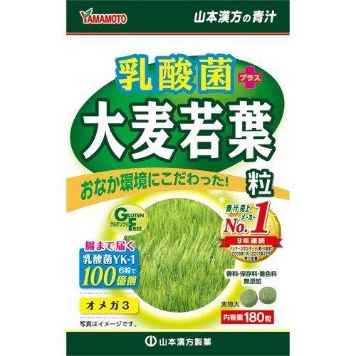 【山本漢方製薬】乳酸菌 大麦若葉粒 180粒 ※お取り寄せ商品