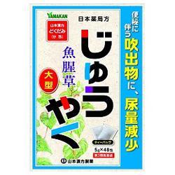 【第3類医薬品】【山本漢方製薬】日本薬局方 じゅうやく 大型 5g×48・・・