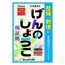 【第3類医薬品】【山本漢方製薬】日本薬局方 げんのしょうこ 3.3g×3・・・