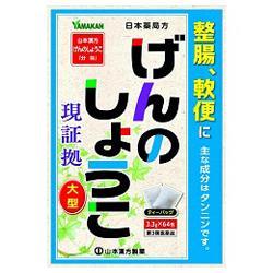 【第3類医薬品】【山本漢方製薬】日本薬局方 げんのしょうこ 大型 3.3・・・