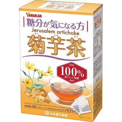 【山本漢方製薬】菊芋茶100% 3g×20包 ※お取り寄せ商品