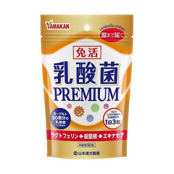 【山本漢方製薬】乳酸菌PREMIUM粒 90粒 ※お取り寄せ商品