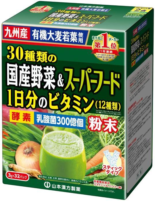 【山本漢方製薬】30種類の国産野菜&スーパーフード 3g×32包 ※お取・・・