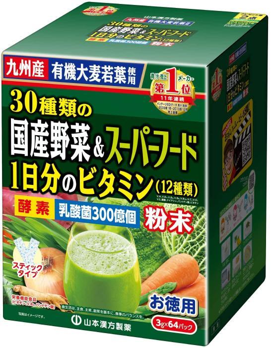 【山本漢方製薬】30種類の国産野菜&スーパーフード 3g×64包 ※お取・・・