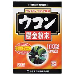 【山本漢方製薬】ウコン粉末 100% 200g ※お取り寄せ商品