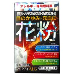 【第2類医薬品】【佐賀製薬】マリンアイALG 15ml ※お取り寄せになる・・・