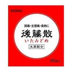 【第(2)類医薬品】【うすき製薬】後藤散 60包 ※お取り寄せになる場合もご・・・
