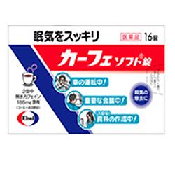 【第3類医薬品】【エーザイ】カーフェソフト 16錠 ※お取り寄せになる場合も・・・