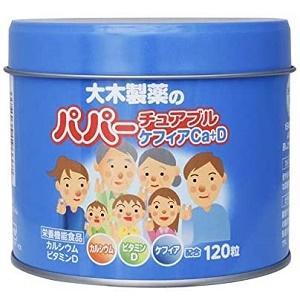 【大木製薬】パパーチュアブル ケフィアCa+D(栄養機能食品) ※お取り・・・