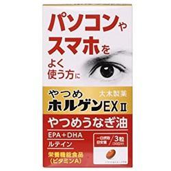 【大木製薬】やつめホルゲンEXⅡ(栄養機能食品) ※お取り寄せ商品