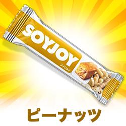 【SOYJOY(ソイジョイ)】ピーナッツ(30g1本) ※お取り寄せ商・・・