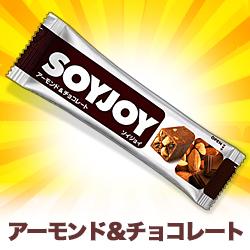 【SOYJOY(ソイジョイ)】アーモンド&チョコレート(30g1本) ※お・・・