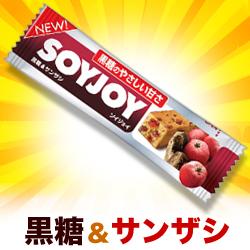 【SOYJOY(ソイジョイ)】黒糖&サンザシ(30g1本) ※お取り寄せ・・・