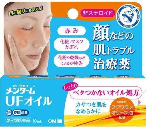 【第2類医薬品】【近江兄弟社】メンタームUFオイル 10mL 【セルフメディケー・・・