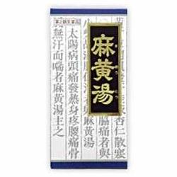 【第2類医薬品】【クラシエ薬品】麻黄湯エキス顆粒 45包 ※お取り寄せにな・・・
