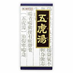【第2類医薬品】【クラシエ薬品】五虎湯エキス顆粒 45包 ※お取り寄せにな・・・