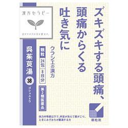 【第2類医薬品】【クラシエ薬品】漢方セラピー 呉茱萸湯エキス顆粒 24包 ・・・