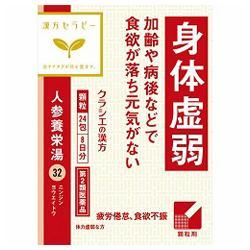 【第2類医薬品】【クラシエ薬品】漢方セラピー 人参養栄湯エキス顆粒クラシ・・・