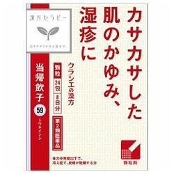 【第2類医薬品】【クラシエ薬品】漢方セラピー 当帰飲子エキス顆粒「クラシ・・・