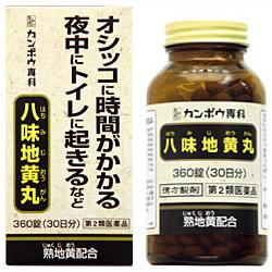 【第2類医薬品】【クラシエ薬品】八味地黄丸 360錠 ※お取り寄せになる場・・・
