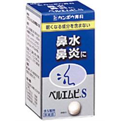 【第2類医薬品】【クラシエ薬品】ベルエムピS 192錠 ※お取り寄せになる・・・