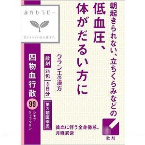 【第3類医薬品】【クラシエ薬品】四物血行散 24包 ※お取り寄せになる場合・・・