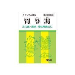 【第2類医薬品】【クラシエ薬品】胃苓湯エキスEX錠クラシエ 36錠 ※お取・・・