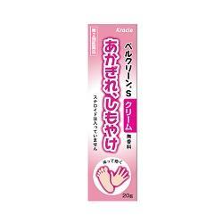 【第2類医薬品】【クラシエ薬品】ベルクリーンSクリーム 20g ※お取り寄・・・